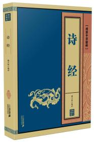 诗经        线装中华国粹系列
