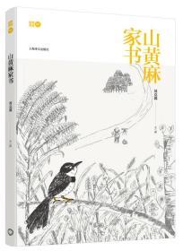 自然足迹:山黄麻家书