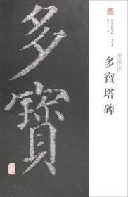 西安碑林名帖·大字本:多宝塔碑
