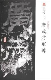 西安碑林名帖·大字本:广武将军碑