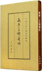 中国古典文学基本丛书:南唐二主词笺注(典藏本)