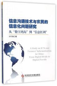 """信息沟通技术与农民的信息化问题研究:从""""数字鸿沟""""到""""信息红利"""""""