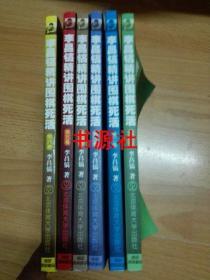 李昌镐精讲围棋死活(1.2.3.4.5.6)+李昌镐精讲围棋手筋(2.3.4.5.6)11册合售