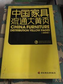 中国家具流通大黄页:2008版:[英汉双语版]