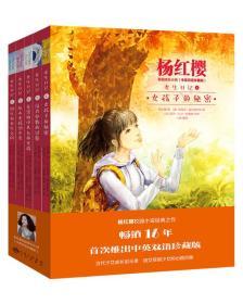 女生日记 杨红樱校园成长小说(中英双语珍藏版 套装共5册)