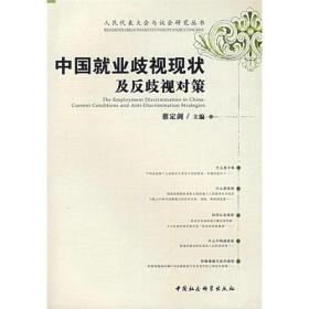 中国就业歧视现状及反歧视对策