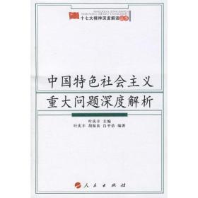 中国特色社会主义重大问题深度解析