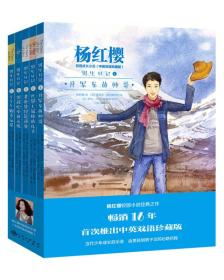 男生日记 杨红樱校园成长小说(中英双语珍藏版 套装共5册)