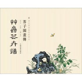 芥子园画传:草虫花卉卷