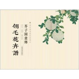 芥子园画传:翎毛花卉谱