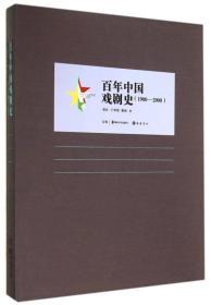 百年中国艺术史:百年中国戏剧史(1900-2000)