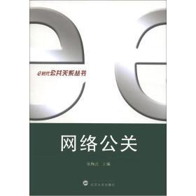 e时代公共关系丛书:网络公关 9787307099784