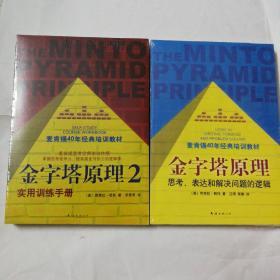 金字塔原理 (1至2)