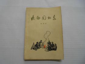 旧书 《长征回忆录》 成仿吾 著人民出版社 1977年印 A5-12