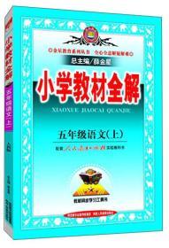 金星教育系列丛书 2015秋 小学教材全解:五年级语文上(人教版)