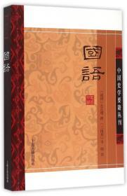 国语(平装版)/中国史学要籍丛刊