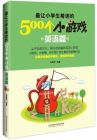 最让小学生着迷的500个小游戏:英语篇