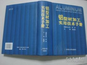 铝型材加工实用技术手册.库存书,没有使用过