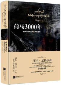 荷马3000年 英 亚当·尼科尔森 江苏文艺出版社 9787539986203