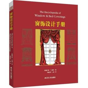 窗饰设计手册