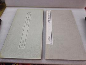 《清 伊秉绶作品集》【二玄社 书迹名品丛刊】1974年三刷 平装一函一册全