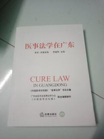 医事法学在广东