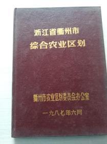 浙江省衢州市综合农业区划【品如图】