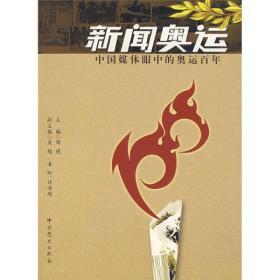 新闻奥运:中国媒体眼中的奥运百年