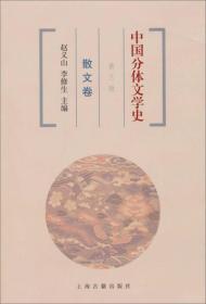 中国分体文学史:散文卷(第三版)