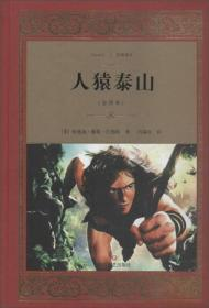 人猿泰山(全译本)