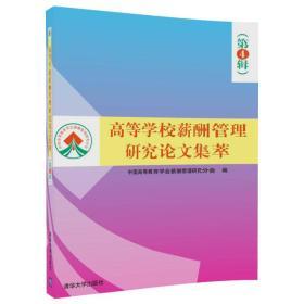 高等学校薪酬管理研究论文集萃(第4辑)