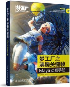 梦工厂之沸腾关键帧:Maya动画手册