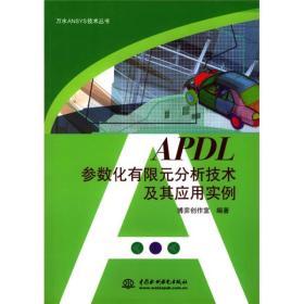 APDL参数化有限元分析技术及其应用实例