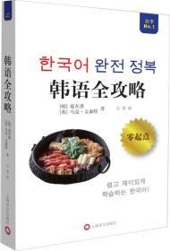 全攻略系列:韩语全攻略
