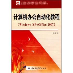 现货-计算机办公自动化教程:Windows XP+Office 2007