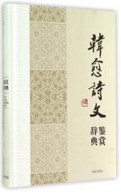 中国文学名家名作鉴赏辞典系列:韩愈诗文鉴赏辞典