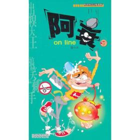 阿衰 on line 39