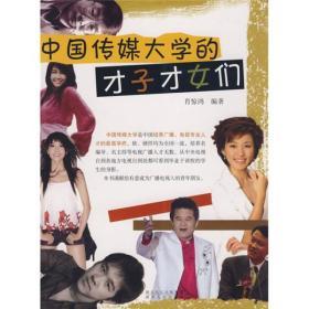 走出名校丛书:中国传媒大学的才子才女们