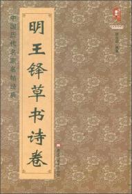 【正版】中国历代名家名帖经典:明 王铎草书诗卷