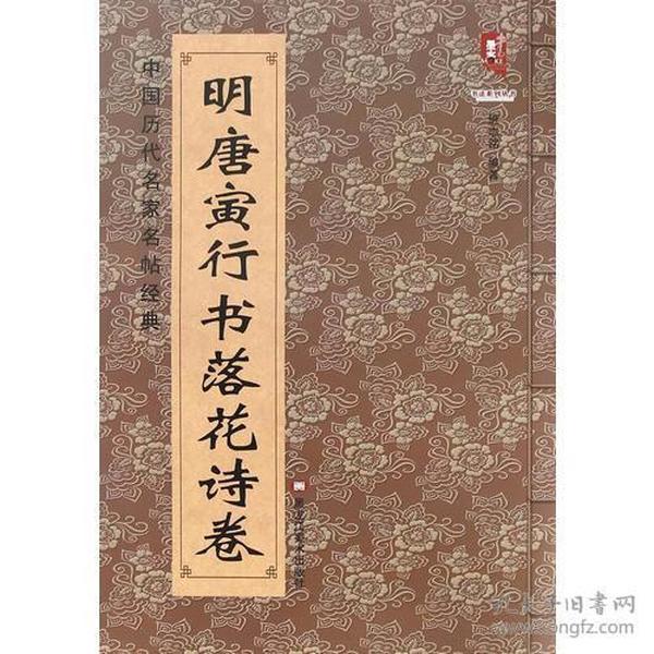 中国历代名家名帖经典:明唐寅行书落花诗卷