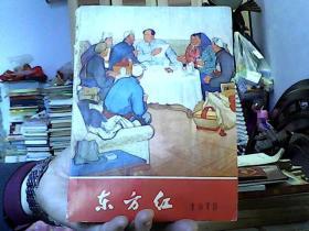 东方红1975 (16开;85品)/-@租屋