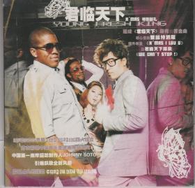 君临天下——(CD)