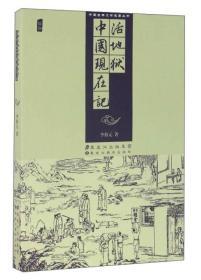 中国古典文学名著丛书:活地狱.中国现在记