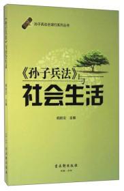 孙子兵法全球行系列丛书:《孙子兵法》与社会生活