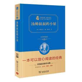 新书--经典名著大家名译(全译典藏版2.0):汤姆叔叔的小屋(精装)