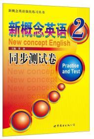 新概念英语同步测试卷2