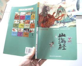 山海经:彩绘中国小名著