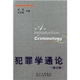 犯罪学通论(第3版)