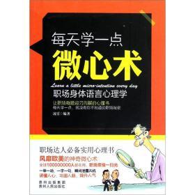 每天学一点微心术 凌霄二手 贵州人民出版社 9787221097576  心理