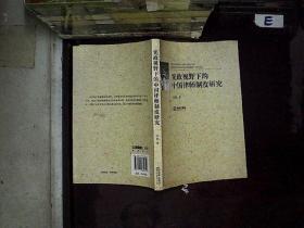 憲政視野下的中國律師制度研究  '';